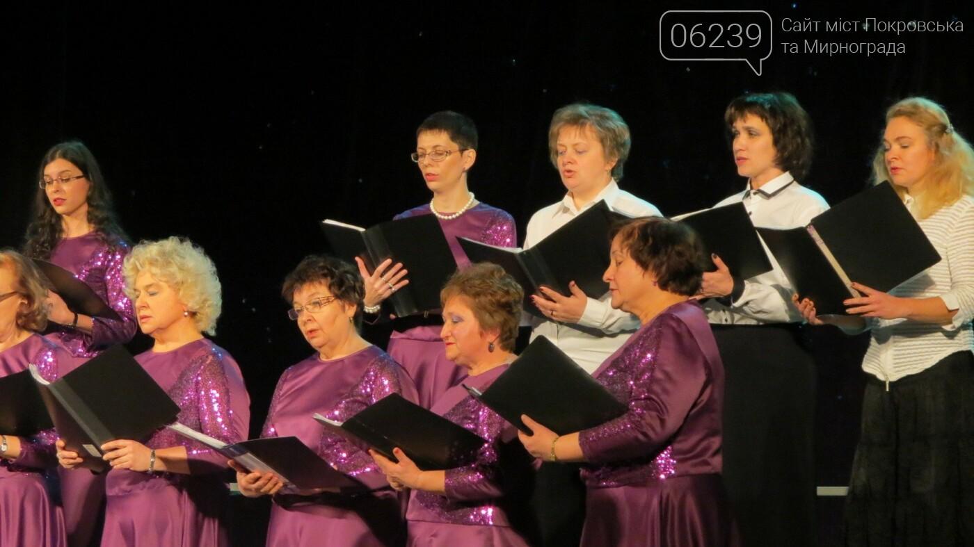 В Покровске стартовал всеукраинский конкурс хоровых коллективов «Щедрик-Fest», фото-4