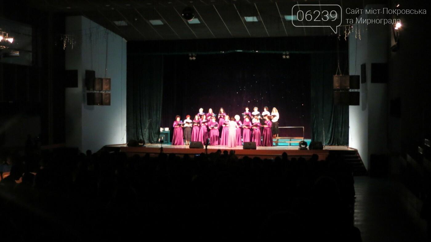 В Покровске стартовал всеукраинский конкурс хоровых коллективов «Щедрик-Fest», фото-1