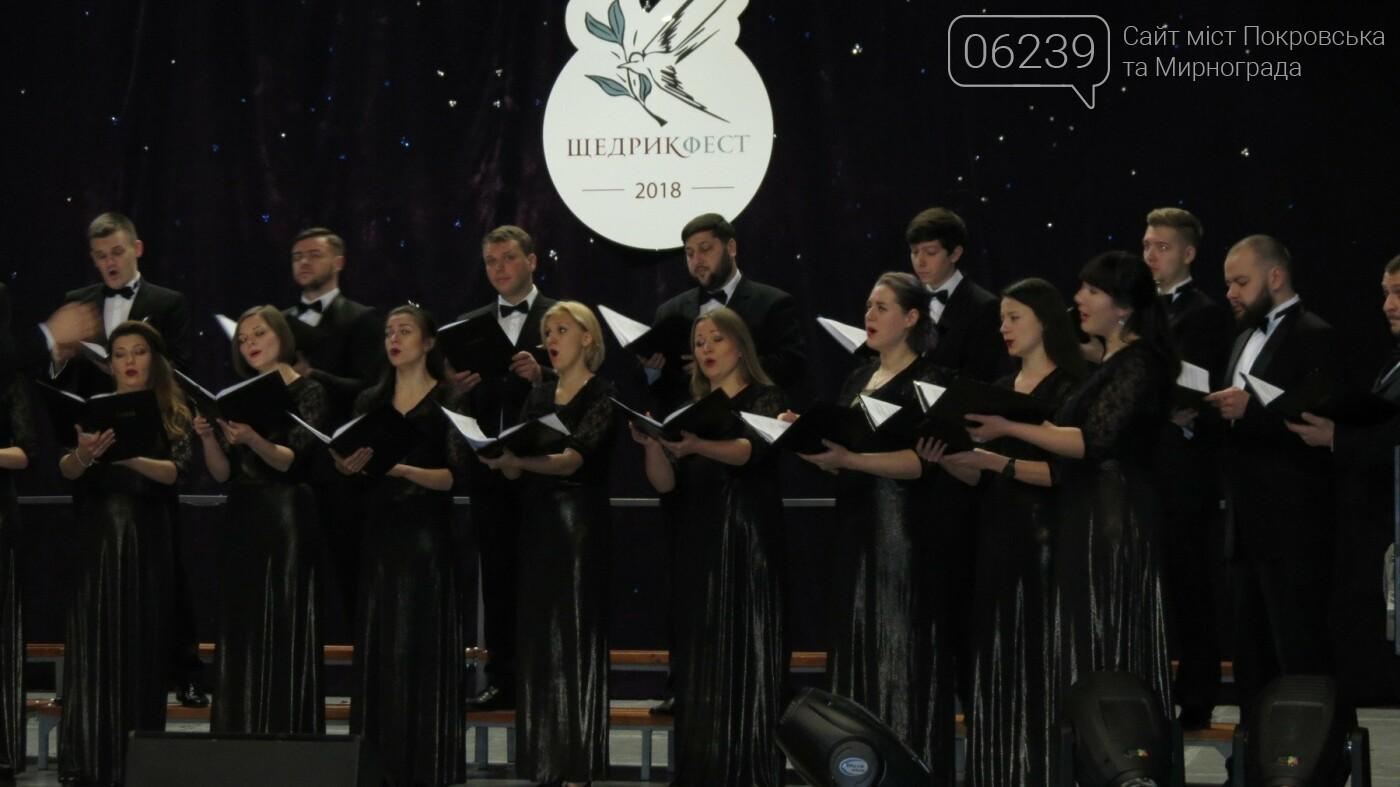 В Покровске продолжается фестиваль-конкурс хоров «Щедрик-Fest», фото-2