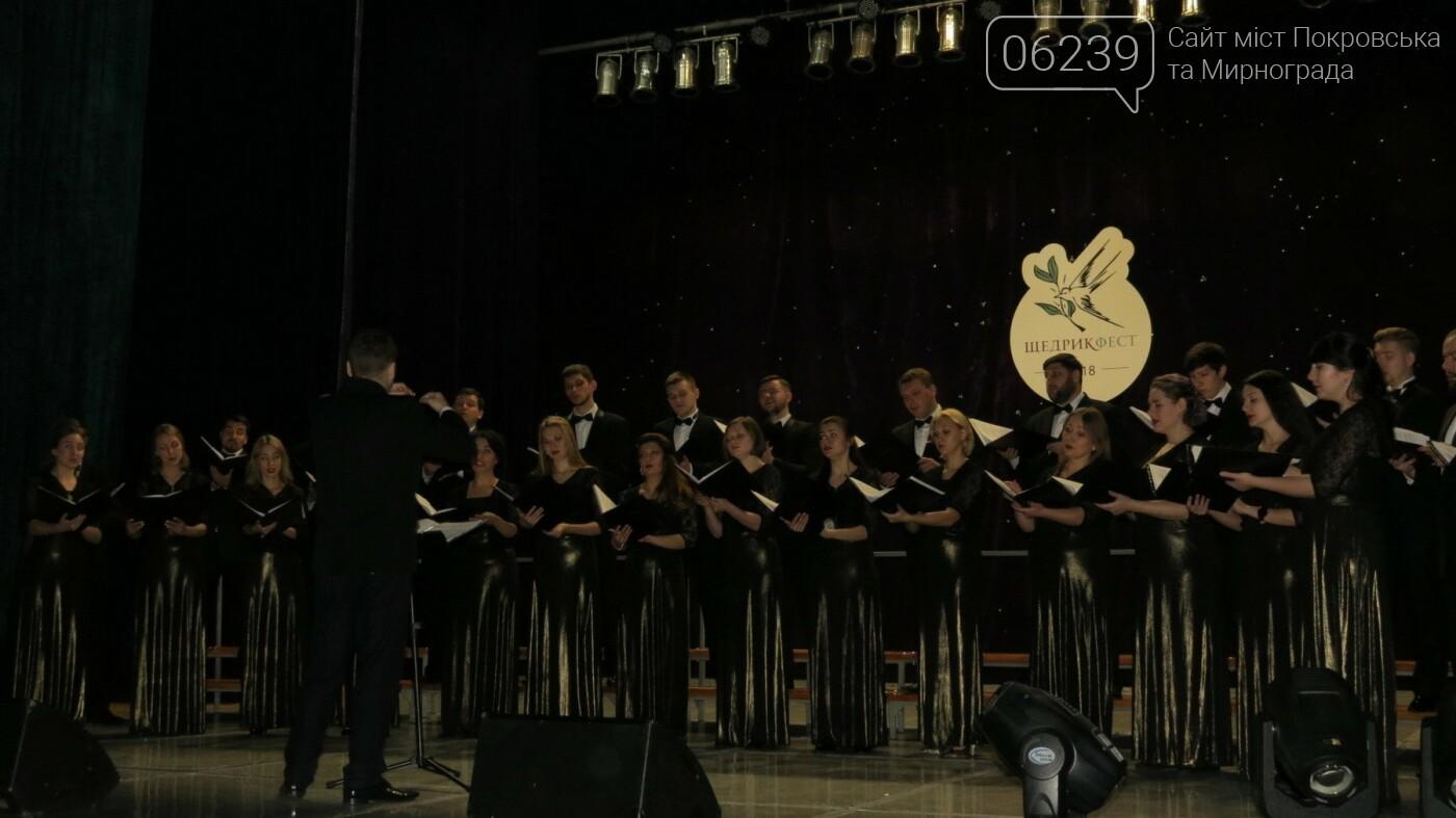 В Покровске продолжается фестиваль-конкурс хоров «Щедрик-Fest», фото-1
