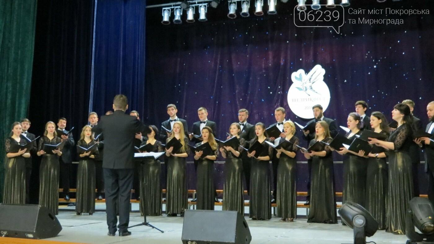В Покровске продолжается фестиваль-конкурс хоров «Щедрик-Fest», фото-4