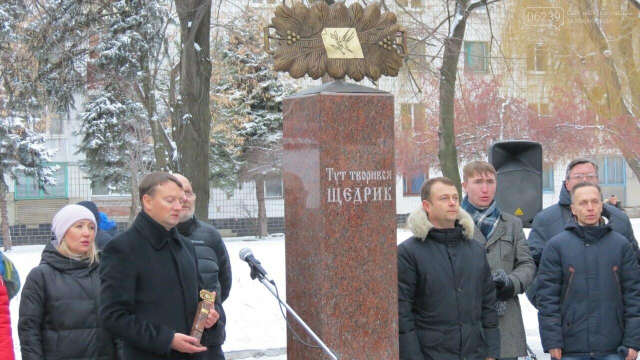 В Покровске открыли второй памятник, посвященный композитору Николаю Леонтовичу, фото-4