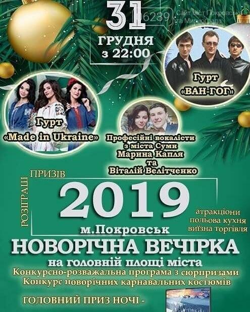 Покровчан приглашают встретить Новогоднюю ночь на главной площади города, фото-1