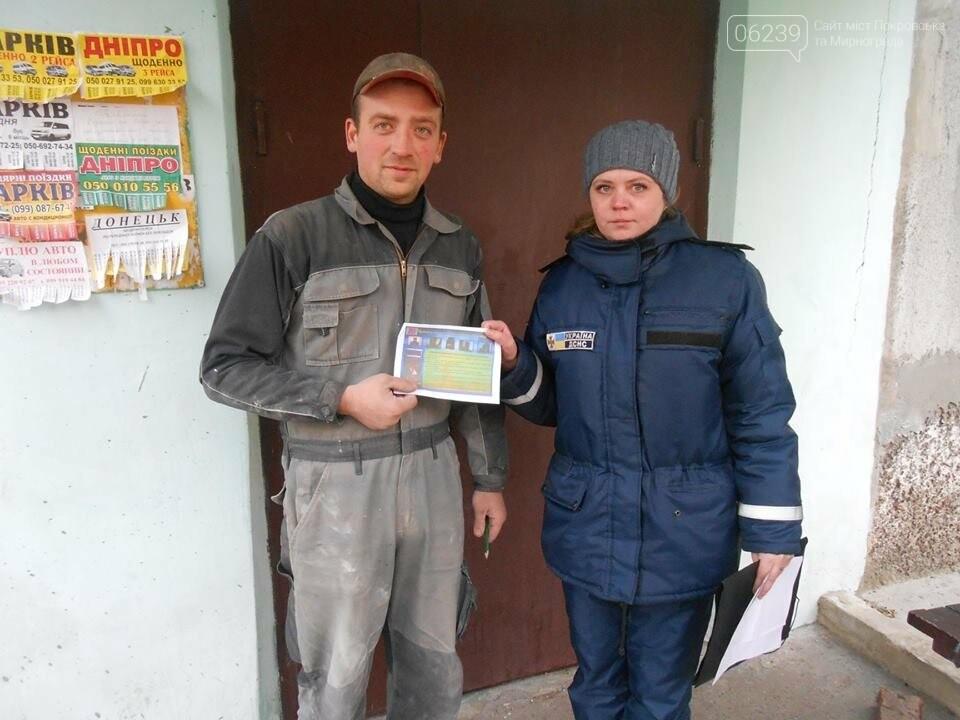 У Покровську фахівці ДСНС провели інформаційно-роз'яснювальну роботу серед мешканців міста, фото-1