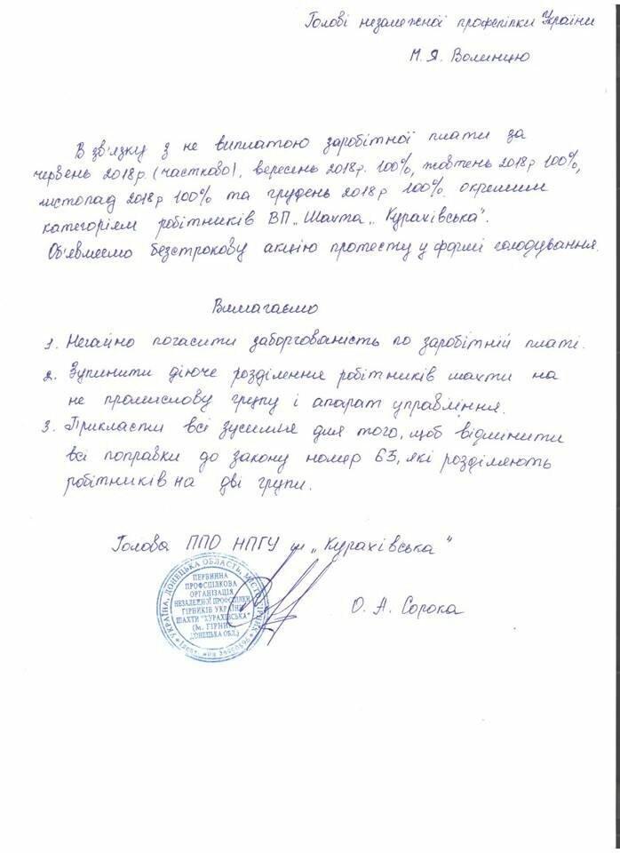 """Сотрудники ГП """"Селидовуголь"""" объявили голодовку, - Волынец, фото-1"""
