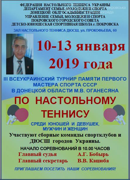 В ДЮСШ Покровска состоится всеукраинский турнир по настольному теннису памяти М. Оганесяна, фото-1