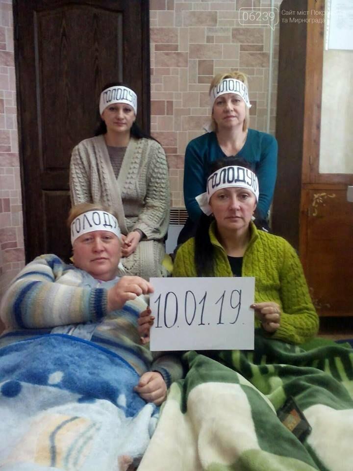 """Девятые сутки голодают работницы ГП """"Селидовуголь"""": их состояние здоровья ухудшается, фото-3"""