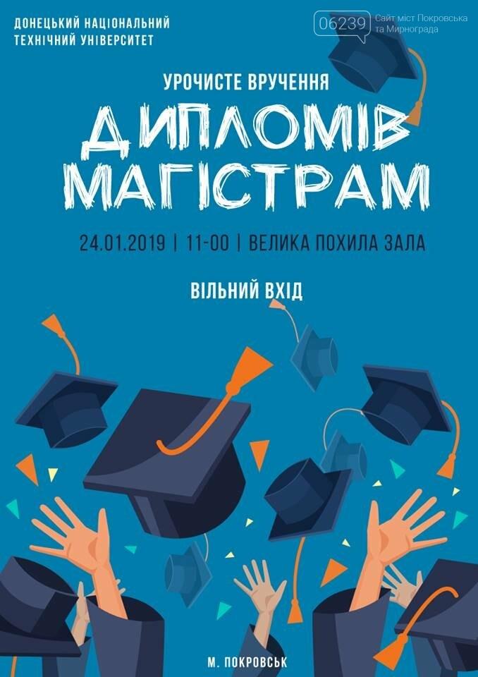 В Покровске выпускникам ДонНТУ вручат дипломы магистров, фото-1