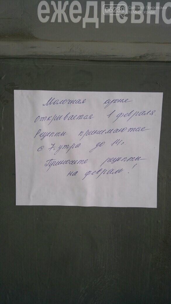 С 1 февраля в Покровске молочная кухня вновь откроет двери для своих клиентов, фото-1