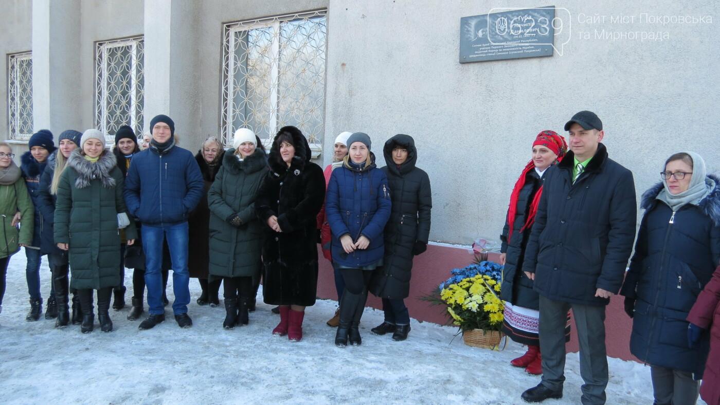 Покровчане отмечают День Соборности Украины, фото-11