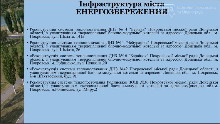 У Покровську презентували проект перспективного розвитку міста на 2019-2021 роки, фото-5