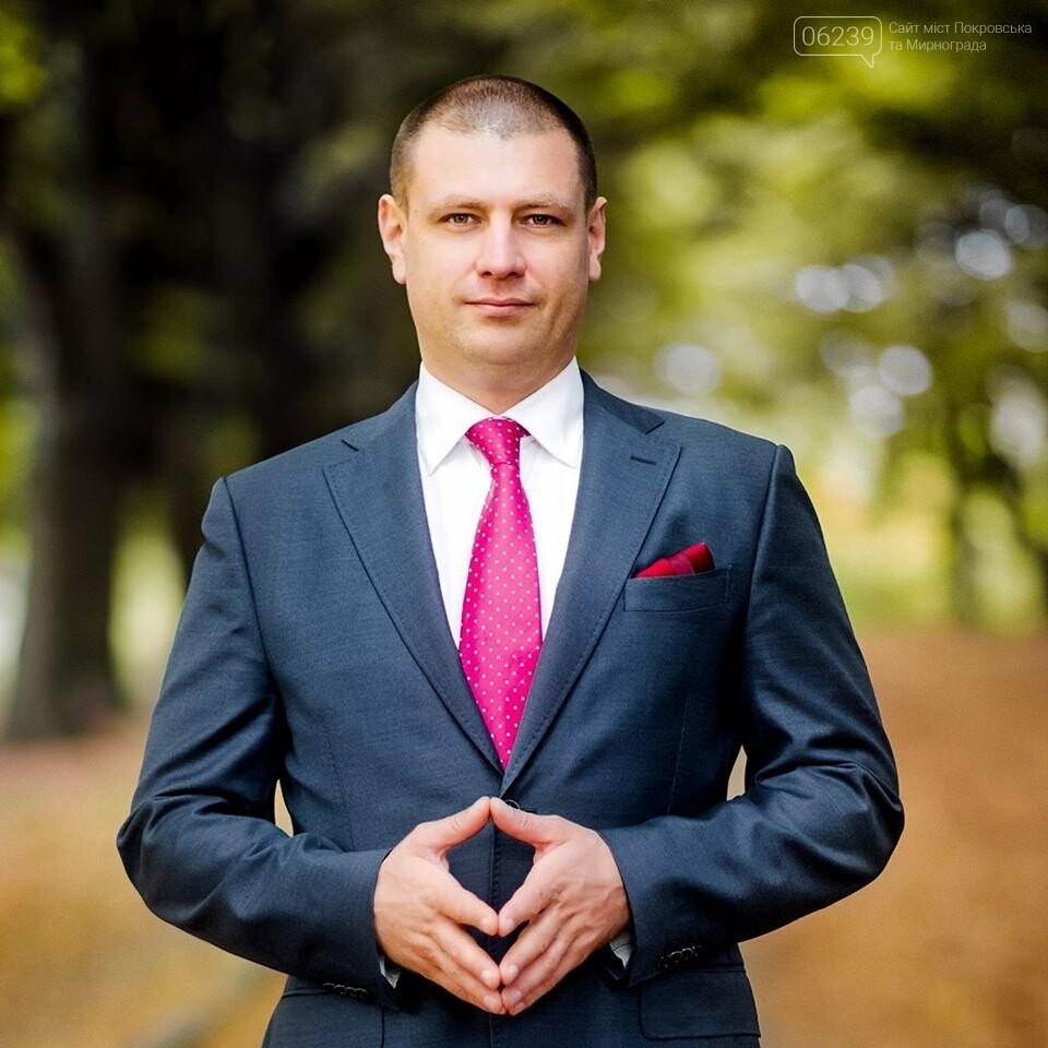 Третяк уходит с поста замглавы Покровска, фото-1