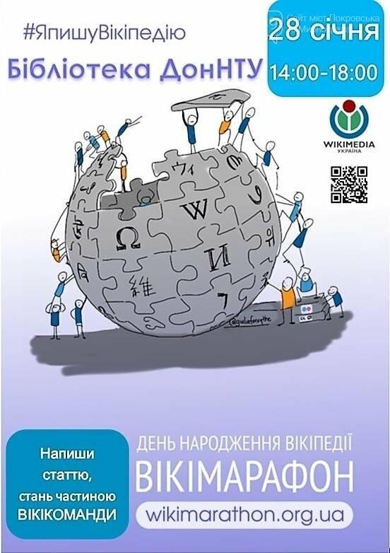 В Покровске состоится марафон к 15-летию Википедии, фото-1