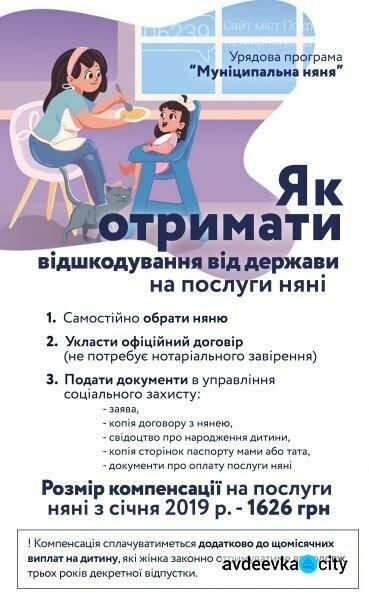 «Муниципальная няня»: украинцам оплатят затраты на няню из госбюджета, фото-1