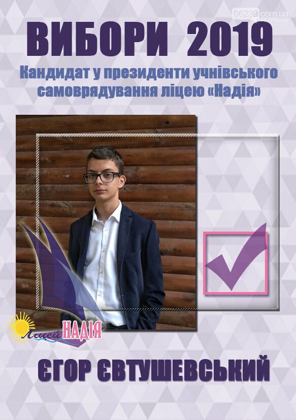 """У Покровському міському ліцеї """"Надія"""" пройшла передвиборча агітація на посаду президента учнівського самоврядування, фото-2"""