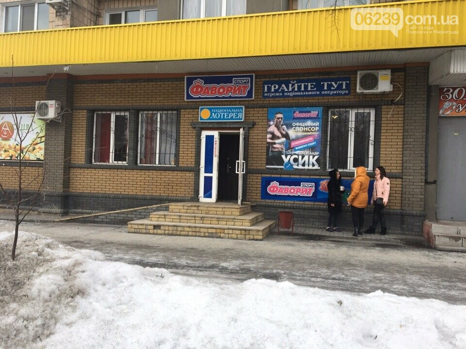"""Щепихин: """"Мне неизвестны основания, по которым «Нацлотерею» в Покровске можно считать незаконным бизнесом под прикрытием"""", фото-2"""