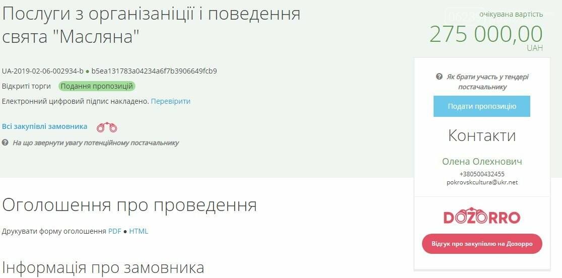 Как в Покровске планируют отмечать праздник Масленицы, фото-1