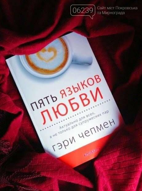 В День всех влюбленных жителям Мирнограда будут бесплатно раздавать книги Гэри Чепмена, фото-1