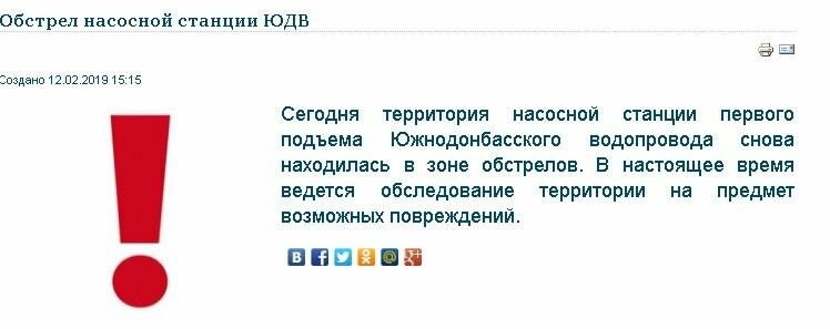 Донбасс: вновь обстреляна важная насосная станция, фото-1