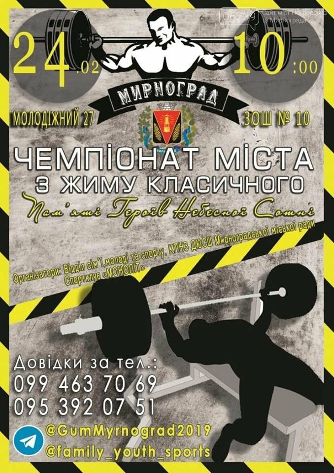 До Дня пам'яті Героїв Небесної Сотні в Мирнограді проведуть Чемпіонат міста з жиму класичного , фото-1
