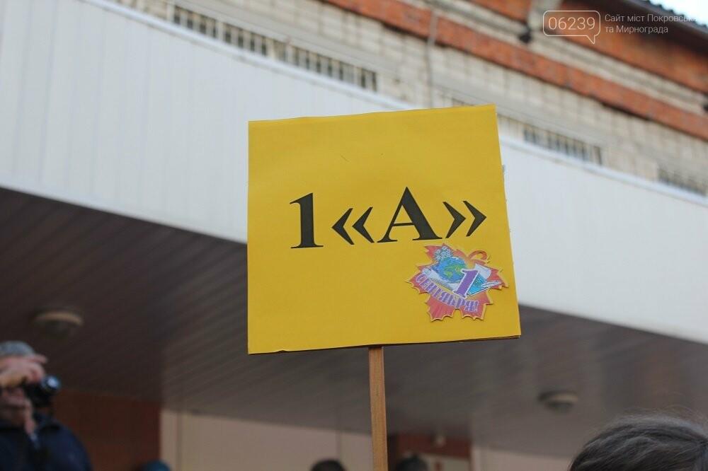 Первоклассники школ Покровска остались без дополнительных каникул , фото-1
