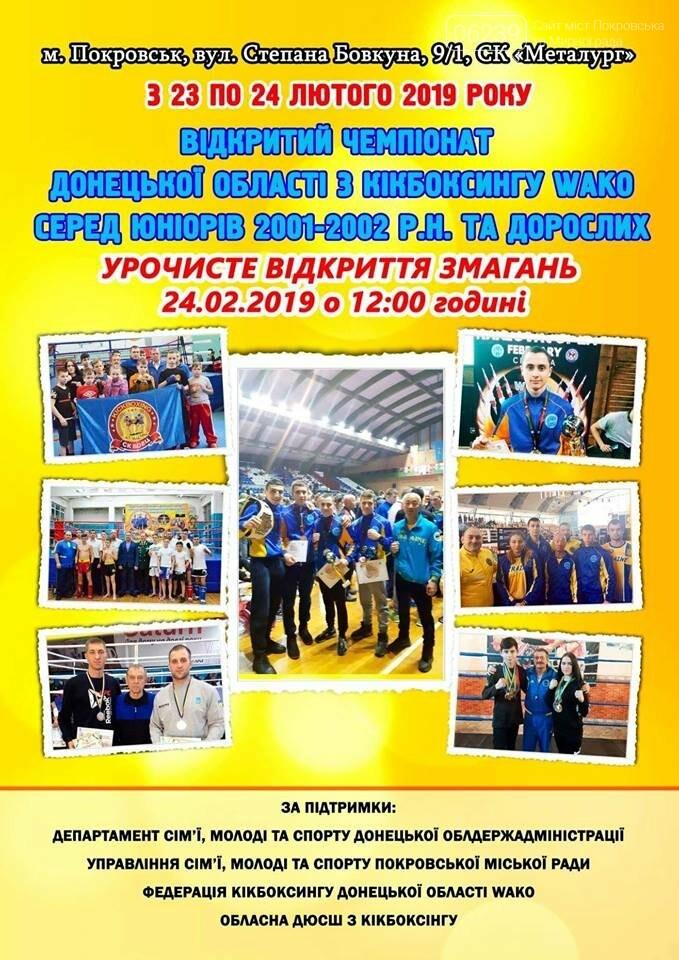 З 23 по 24 лютого у Покровську відбудеться відкритий чемпіонат області з кікбоксингу, фото-1