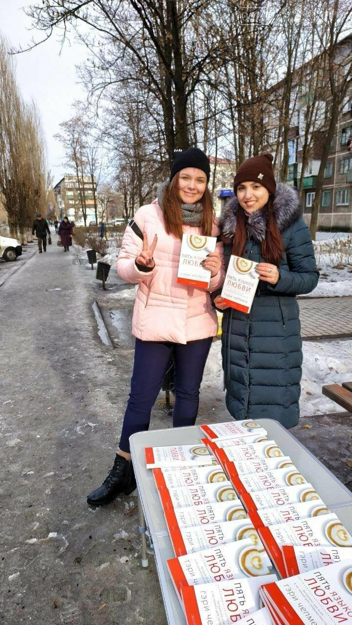 Накануне Дня всех влюбленных жителям Мирнограда раздавали книги о любви , фото-2