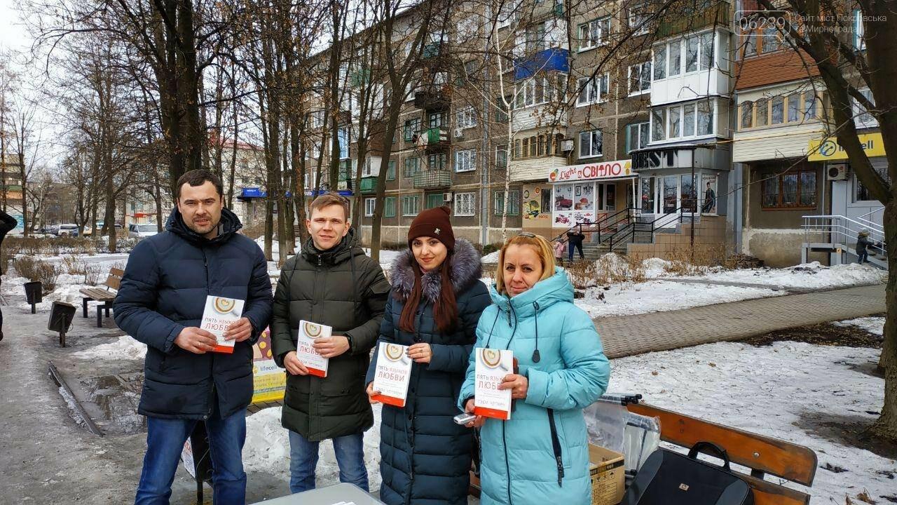 Накануне Дня всех влюбленных жителям Мирнограда раздавали книги о любви , фото-3