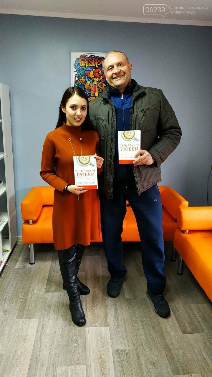 Накануне Дня всех влюбленных жителям Мирнограда раздавали книги о любви , фото-6