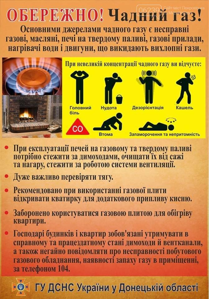 Рятувальники нагадують покровчанам: обережно, чадний газ - тихий вбивця!, фото-1