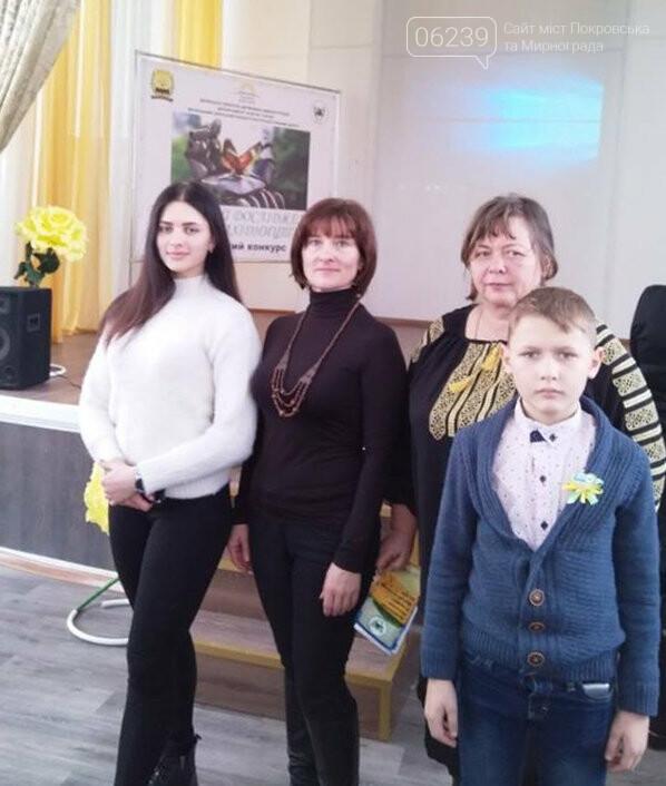 Мирноградські школярі зайняли призові місця на обласній конференції учнівської та студентської молоді, фото-1