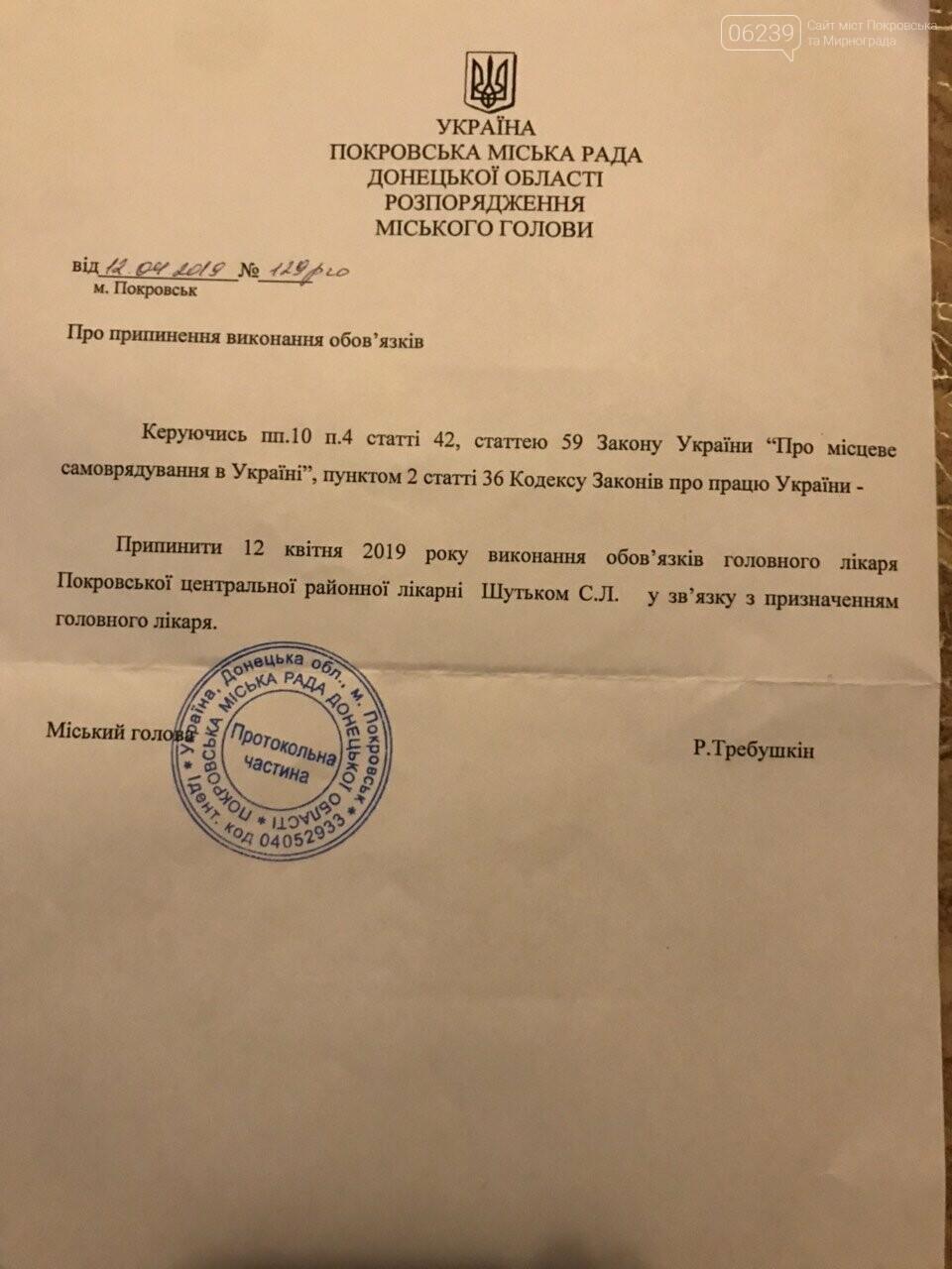 Мэр Покровска уволил главврача ЦРБ Сергея Шутько, фото-1