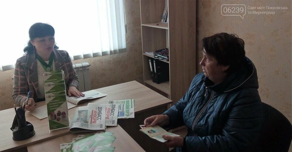 Фахівець пенсійної служби надала консультації мешканцям Покровського району, фото-1