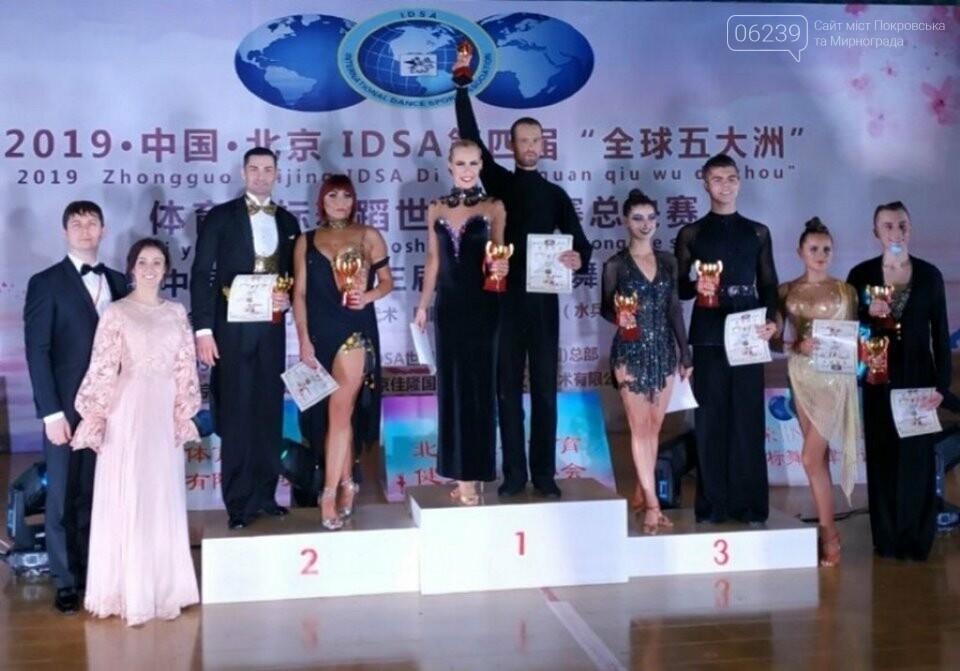 Випускники КПНЗ ДЮСШ м.Мирнограда стали переможцями Чемпіонату Cвіту зі спортивних танців, фото-1