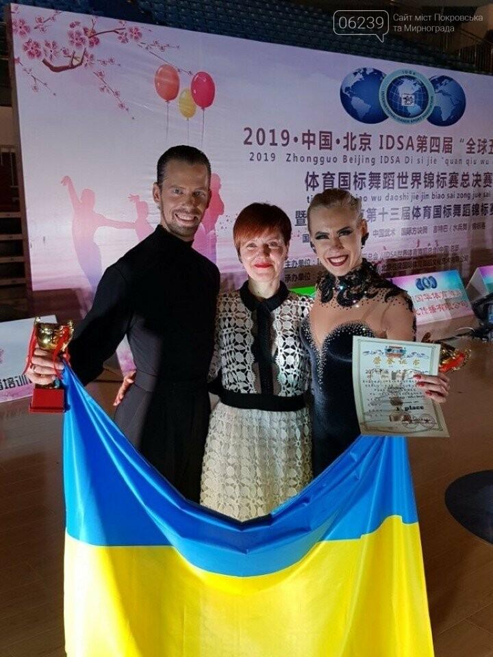 Випускники КПНЗ ДЮСШ м.Мирнограда стали переможцями Чемпіонату Cвіту зі спортивних танців, фото-2