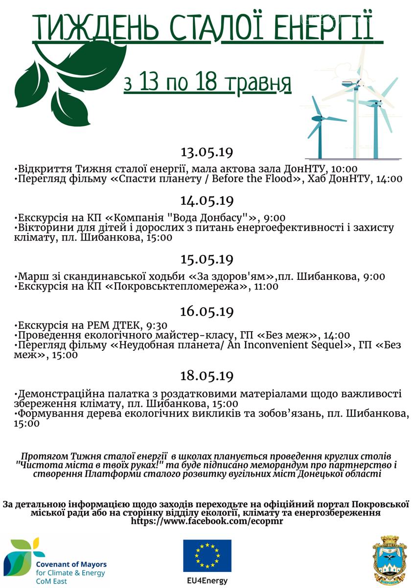 Неделя устойчивой энергии в Покровске: просмотр фильмов, экскурсии и викторины, фото-1