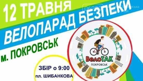 12 травня у Покровську відбудеться велопарад безпеки, фото-1