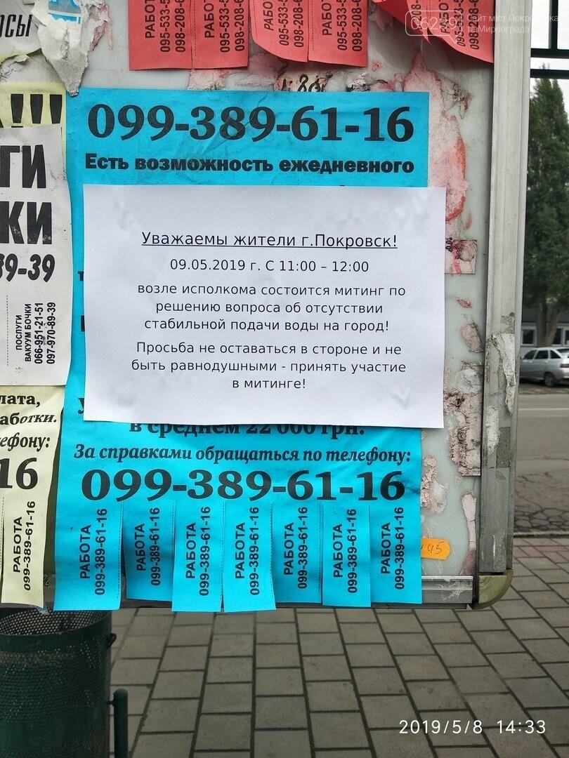 Жители Покровска организовывают митинг из-за отсутствия воды, фото-1