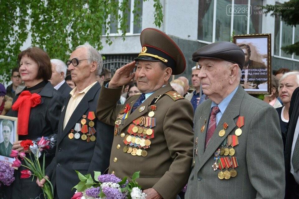 У Покровську пройшов мітинг присвячений до Дня Перемоги, фото-1