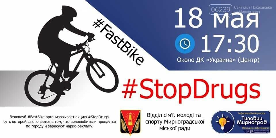 В Мирнограде велолюбители проедутся по городу и зарисуют нарко-рекламу, фото-1