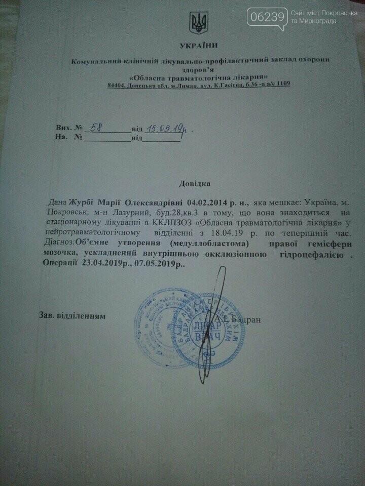 Срочный сбор: Ваша помощь нужна 5-летней Машеньке из Покровска (ДОКУМЕНТЫ), фото-1