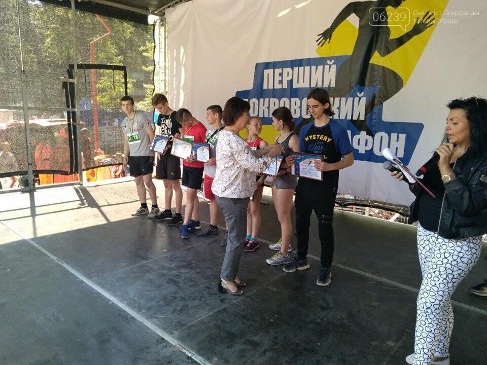 В Покровске проходит Первый Покровский марафон, фото-5
