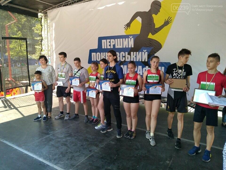 В Покровске проходит Первый Покровский марафон, фото-4