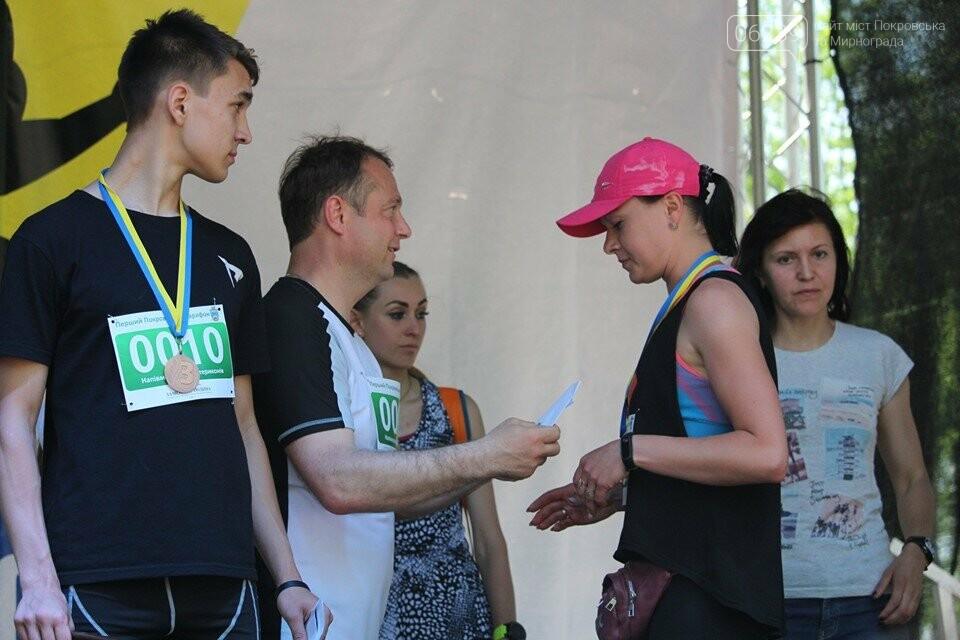 Первый Покровский марафон (ФОТООТЧЕТ), фото-24