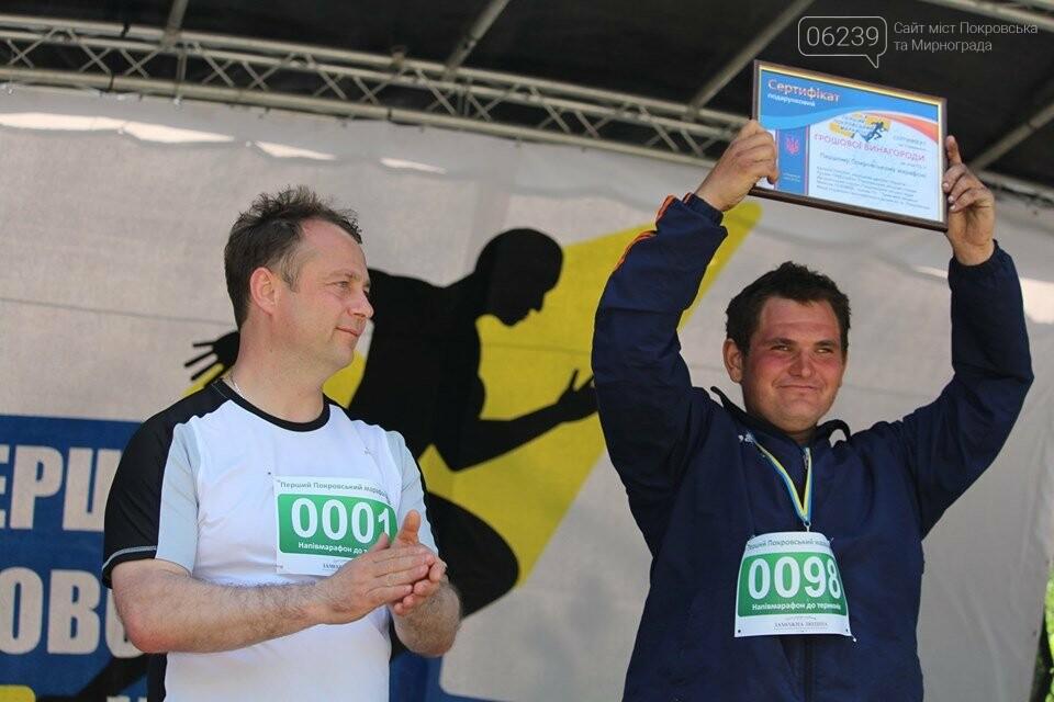 Первый Покровский марафон (ФОТООТЧЕТ), фото-27