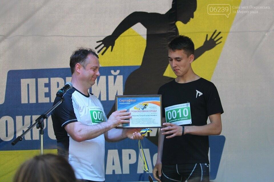 Первый Покровский марафон (ФОТООТЧЕТ), фото-30