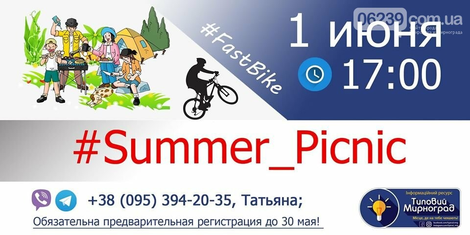 Мирноградчан приглашают на пикник посвященный началу лета у мото-трассы «Балаган», фото-1