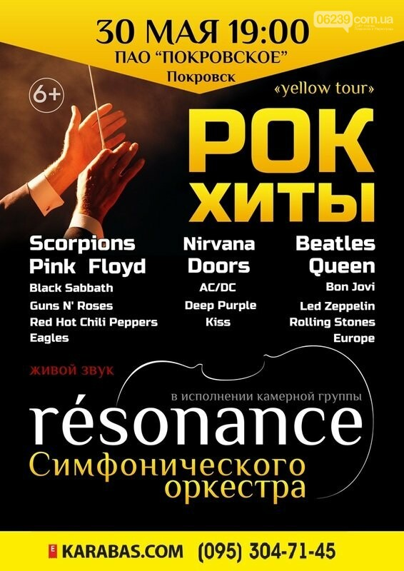 30 мая в Покровске выступит рок-группа «RESONANCE»: Yellow tour, фото-1