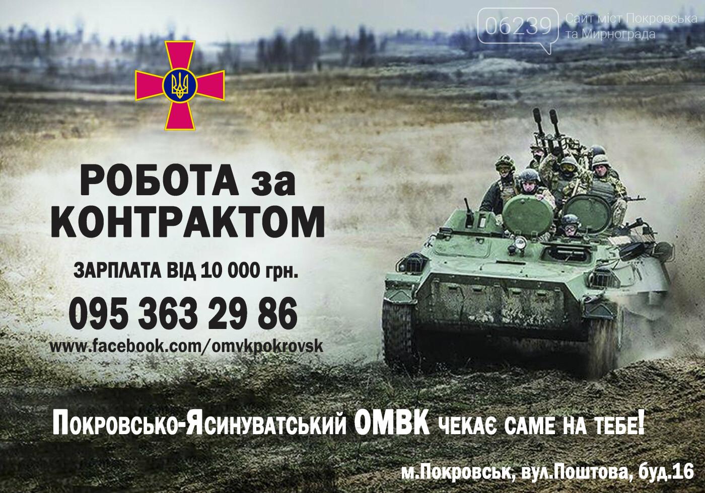 Покровсько-Ясинуватський ОМВК проводить набір кандидатів на військову службу за контрактом, фото-1