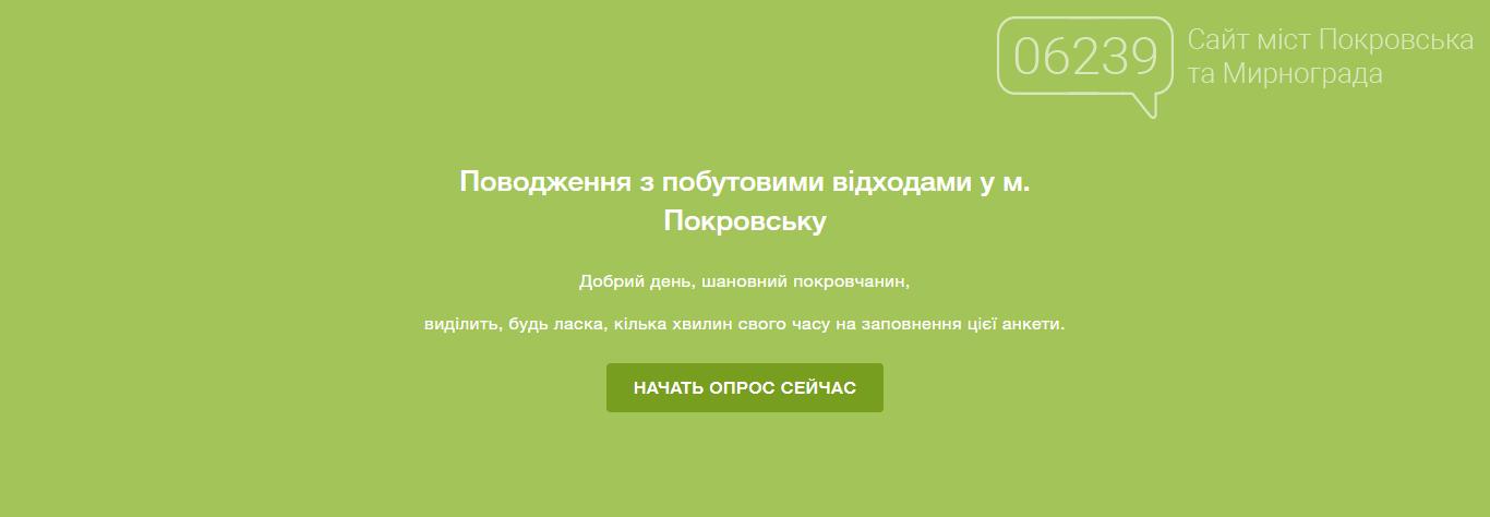 Готовы ли Вы сортировать мусор: жителей Покровска просят принять участие в опросе, фото-1